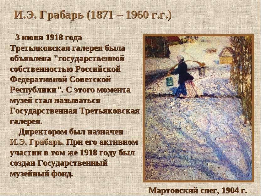 """3 июня 1918 года Третьяковская галерея была объявлена """"государственной собств..."""
