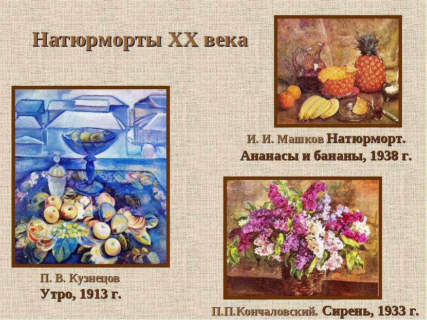 Натюрморты XX века П.П.Кончаловский. Сирень, 1933 г. И. И. Машков Натюрморт. ...