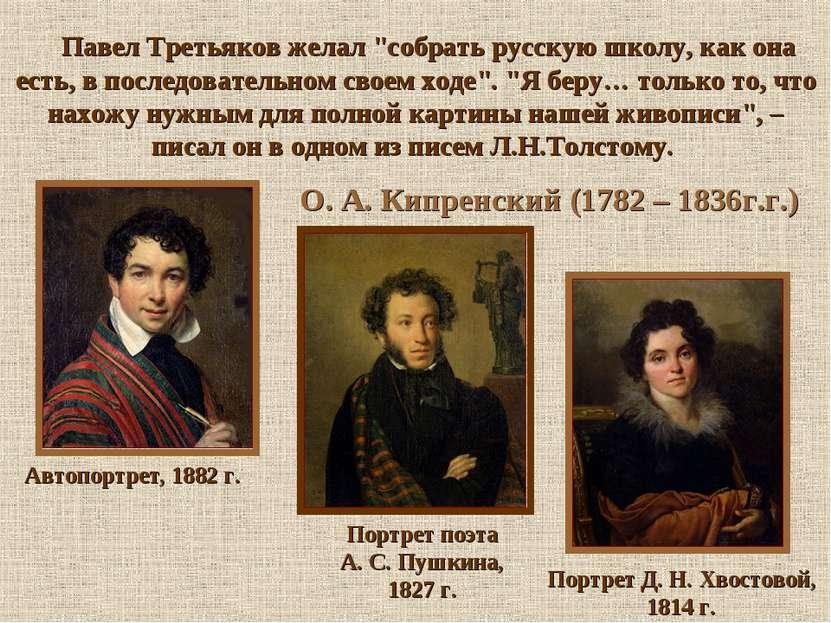 """Павел Третьяков желал """"собрать русскую школу, как она есть, в последовательно..."""