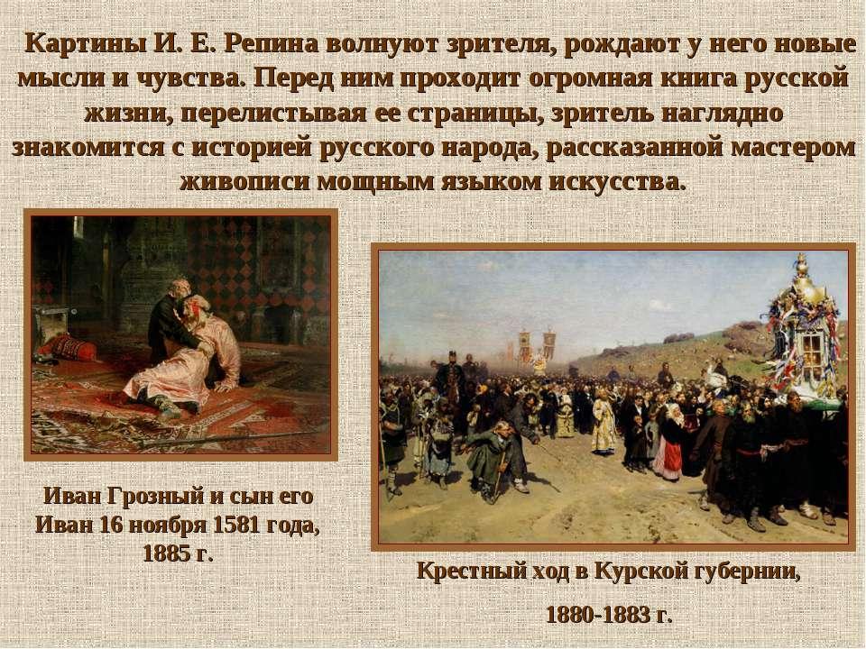 Иван Грозный и сын его Иван 16 ноября 1581 года, 1885 г. Крестный ход в Курск...