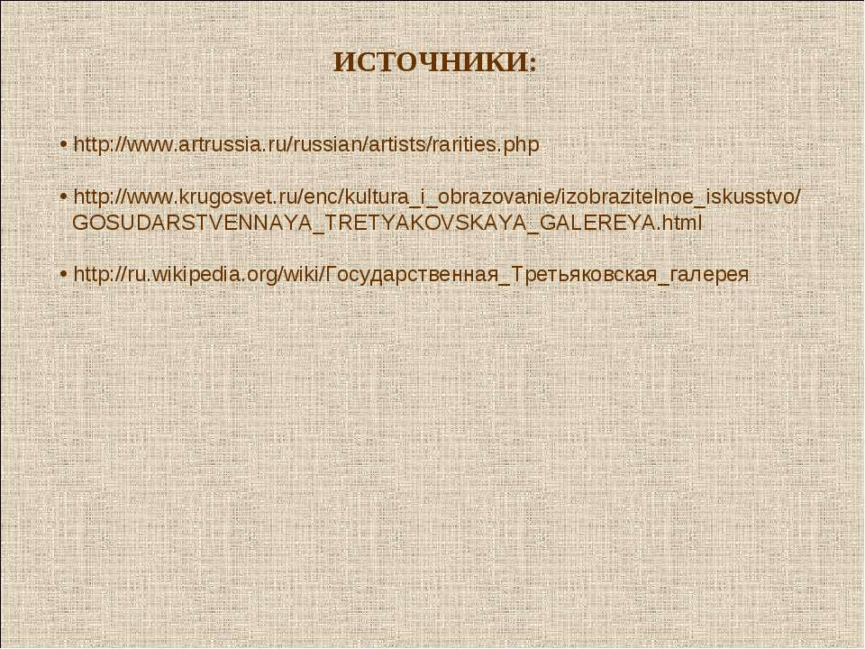 ИСТОЧНИКИ: http://www.artrussia.ru/russian/artists/rarities.php http://www.kr...