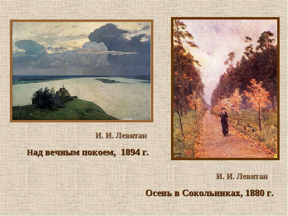 И. И. Левитан Осень в Сокольниках, 1880 г. И. И. Левитан Над вечным покоем, 1...