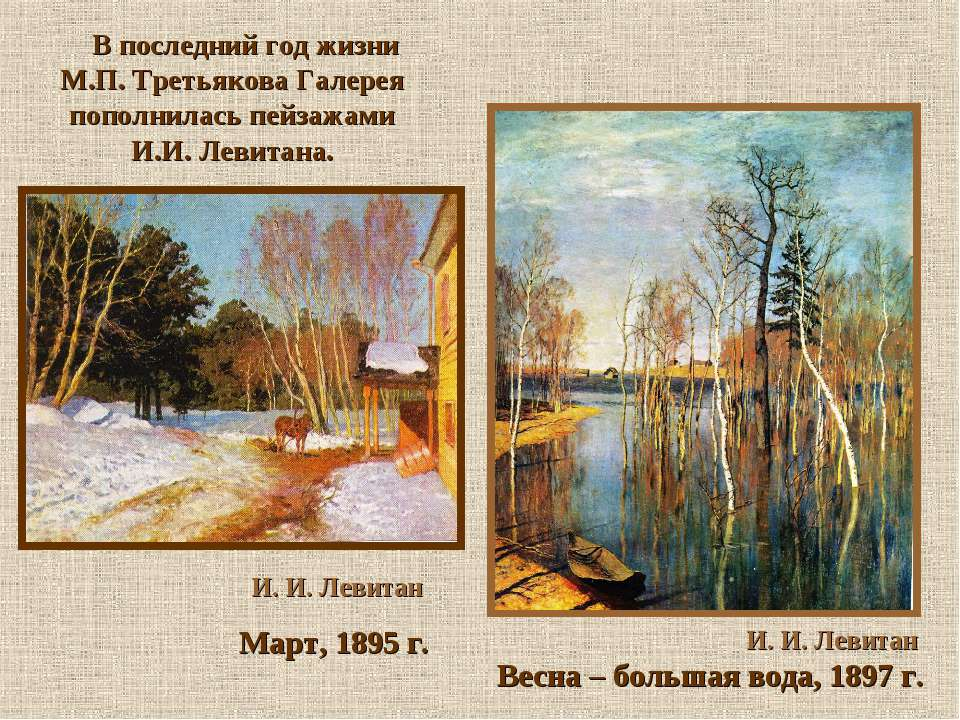 И. И. Левитан Март, 1895 г. И. И. Левитан Весна – большая вода, 1897 г. В пос...