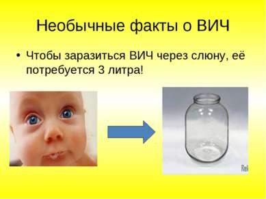 Необычные факты о ВИЧ Чтобы заразиться ВИЧ через слюну, её потребуется 3 литра!