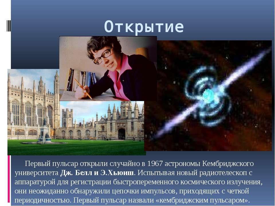 Открытие Первый пульсар открыли случайно в 1967 астрономы Кембриджского униве...