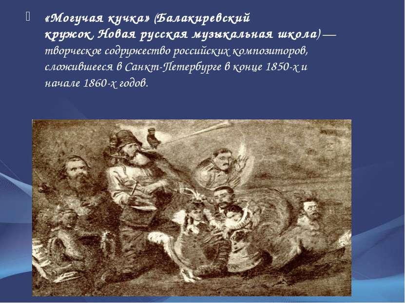 «Могучая кучка»(Балакиревский кружок,Новая русская музыкальная школа)— тво...