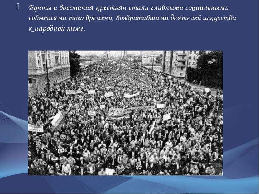 Бунты и восстания крестьян стали главными социальными событиями того времени,...