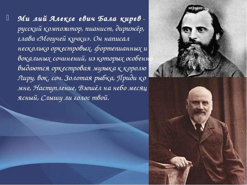 Ми лий Алексе евич Бала кирев- русскийкомпозитор, пианист, дирижёр, глава «...