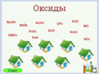 Al2O3 ZnO OF2 H2O2 P2O5 K2O HNO3 SO2 NaOH NO H2S Ответ