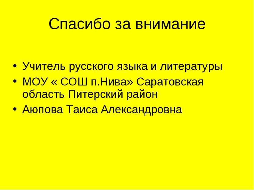 Спасибо за внимание Учитель русского языка и литературы МОУ « СОШ п.Нива» Сар...
