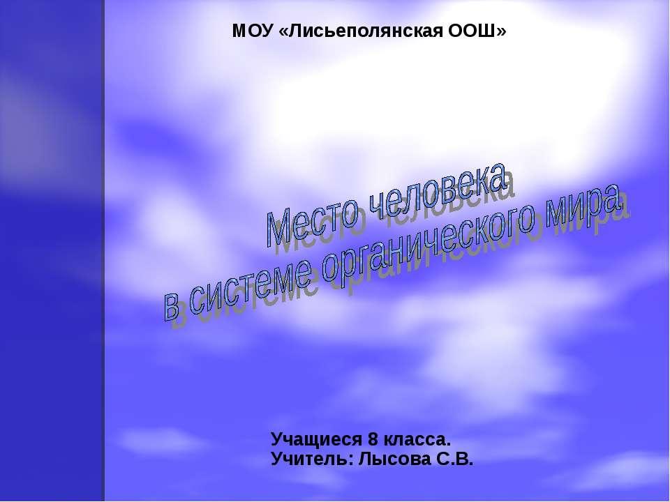 МОУ «Лисьеполянская ООШ» Учащиеся 8 класса. Учитель: Лысова С.В.