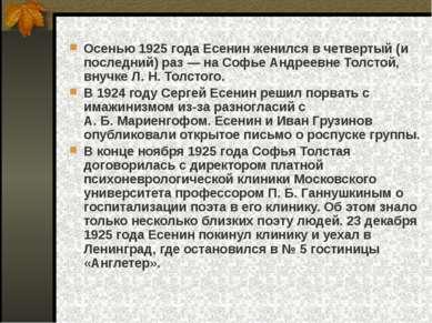 Осенью 1925 года Есенин женился в четвертый (и последний) раз— на Софье Андр...