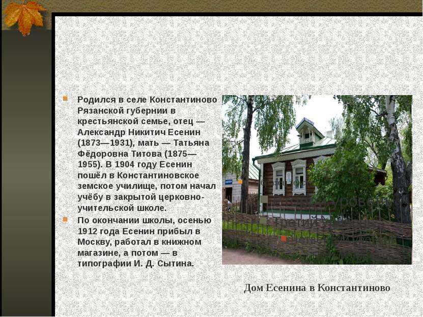 Родился в селе Константиново Рязанской губернии в крестьянской семье, отец— ...