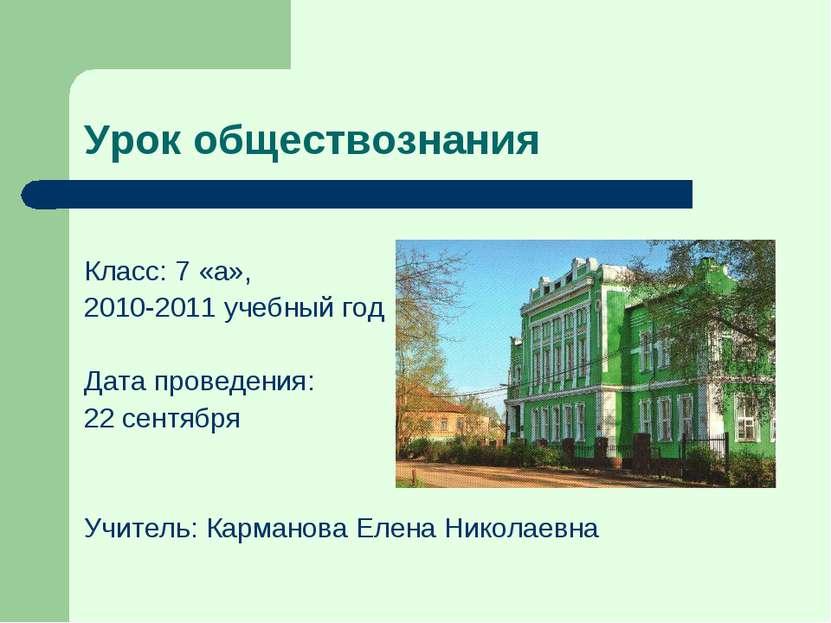Урок обществознания Класс: 7 «а», 2010-2011 учебный год Дата проведения: 22 с...
