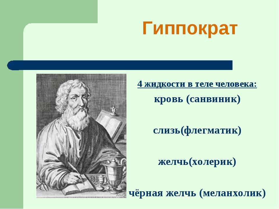 Гиппократ 4 жидкости в теле человека: кровь (санвиник) слизь(флегматик) желчь...