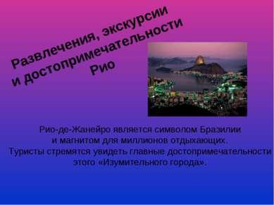 Развлечения, экскурсии и достопримечательности Рио Рио-де-Жанейро является си...