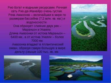 Рио богат и водными ресурсами. Речная сеть Рио-де-Жанейро очень густая. Река ...
