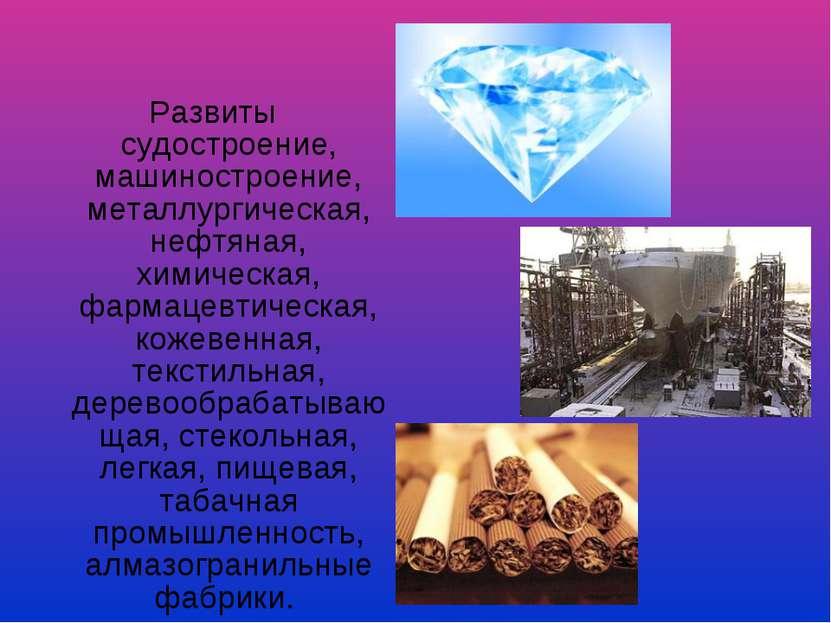 Развиты судостроение, машиностроение, металлургическая, нефтяная, химическая,...