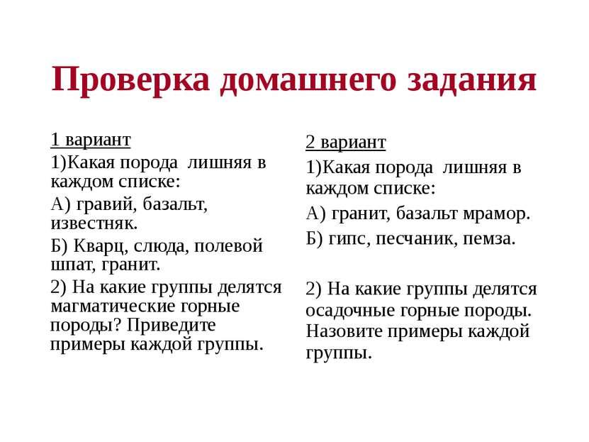 Проверка домашнего задания 1 вариант 1)Какая порода лишняя в каждом списке: А...