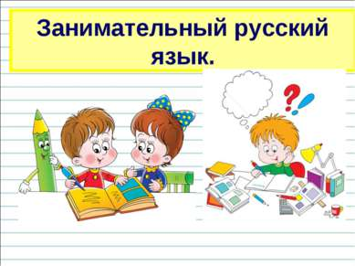 Занимательный русский язык.