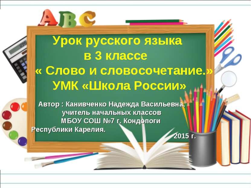 Урок русского языка в 3 классе « Слово и словосочетание.» УМК «Школа России» ...