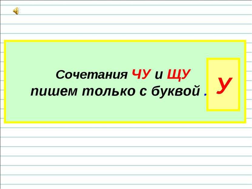 Сочетания ЧУ и ЩУ пишем только с буквой … У