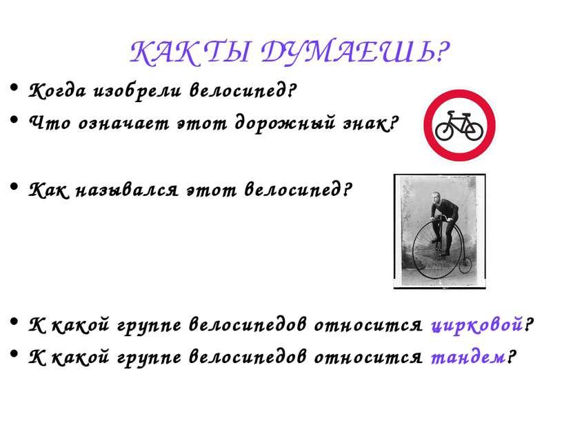 КАК ТЫ ДУМАЕШЬ? Когда изобрели велосипед? Что означает этот дорожный знак? Ка...