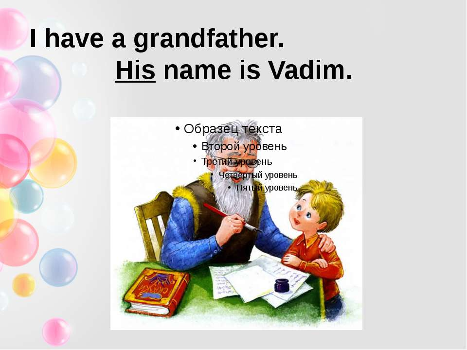I have a grandfather. His name is Vadim.