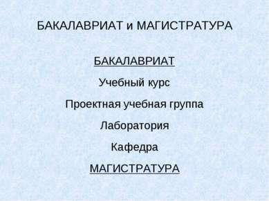 БАКАЛАВРИАТ и МАГИСТРАТУРА БАКАЛАВРИАТ Учебный курс Проектная учебная группа ...