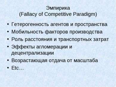 Эмпирика (Fallacy of Competitive Paradigm) Гетерогенность агентов и пространс...