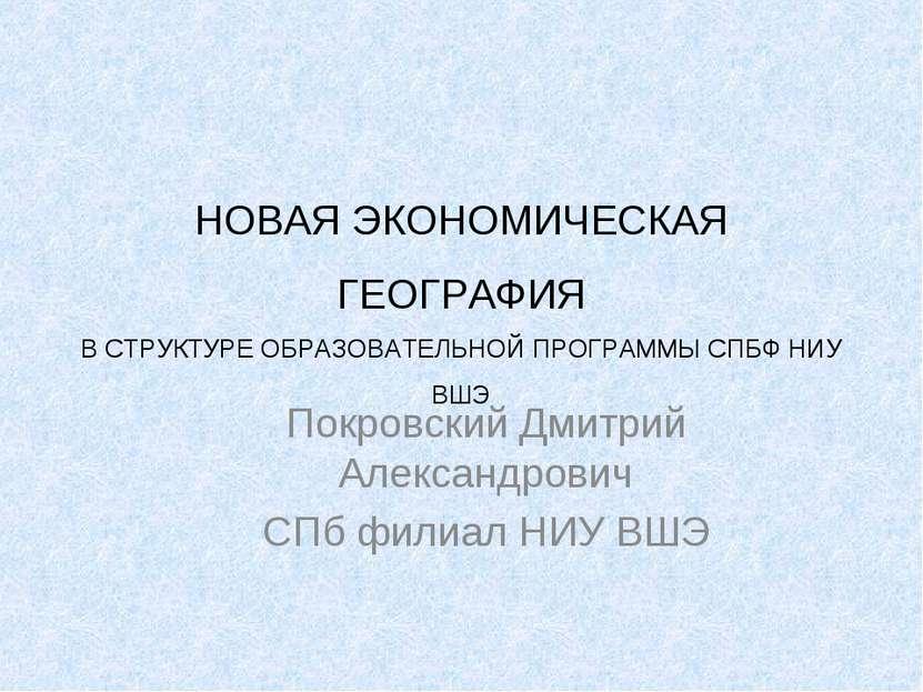 НОВАЯ ЭКОНОМИЧЕСКАЯ ГЕОГРАФИЯ В СТРУКТУРЕ ОБРАЗОВАТЕЛЬНОЙ ПРОГРАММЫ СПБФ НИУ ...