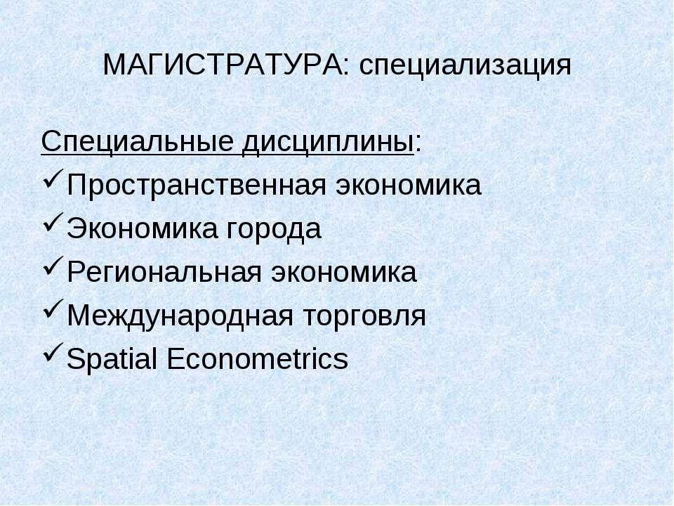 МАГИСТРАТУРА: специализация Специальные дисциплины: Пространственная экономик...