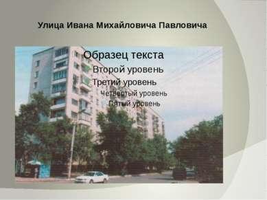 Улица Ивана Михайловича Павловича
