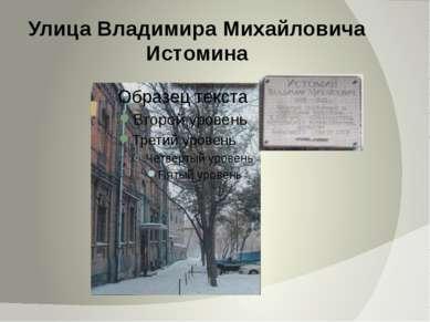Улица Владимира Михайловича Истомина