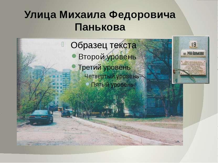 Улица Михаила Федоровича Панькова