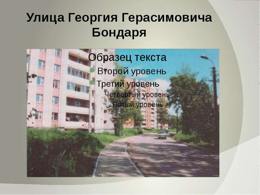 Улица Георгия Герасимовича Бондаря
