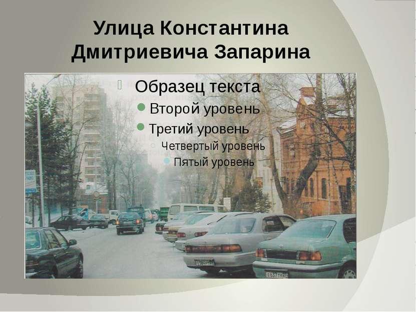 Улица Константина Дмитриевича Запарина