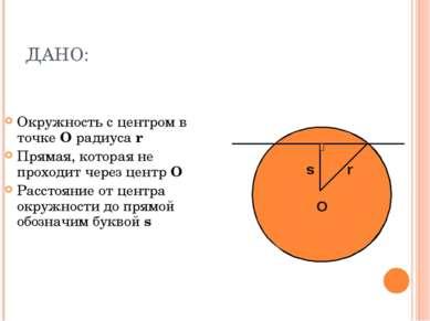 ДАНО: Окружность с центром в точке О радиуса r Прямая, которая не проходит че...