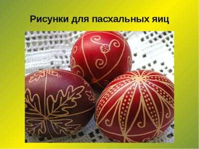 Рисунки для пасхальных яиц