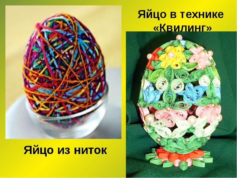 Яйцо в технике «Квилинг» Яйцо из ниток