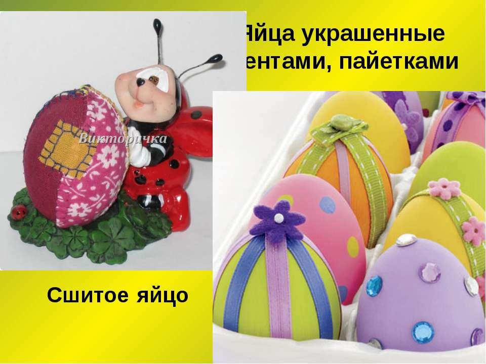 Яйца украшенные лентами, пайетками Сшитое яйцо