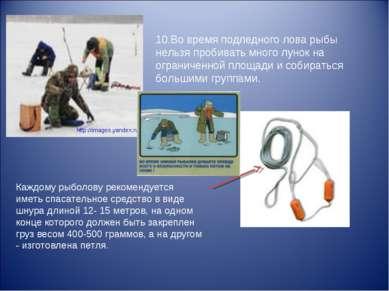 http://images.yandex.ru 10.Во время подледного лова рыбы нельзя пробивать мно...