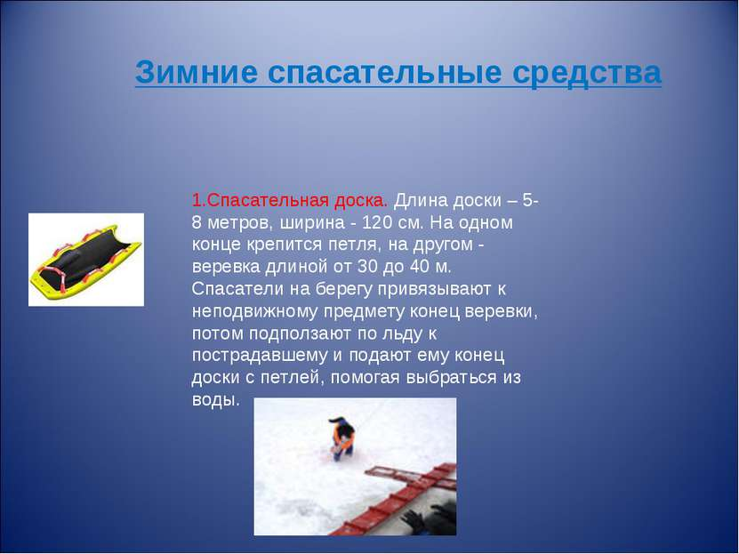 Зимние спасательные средства 1.Спасательная доска. Длина доски – 5-8 метров, ...