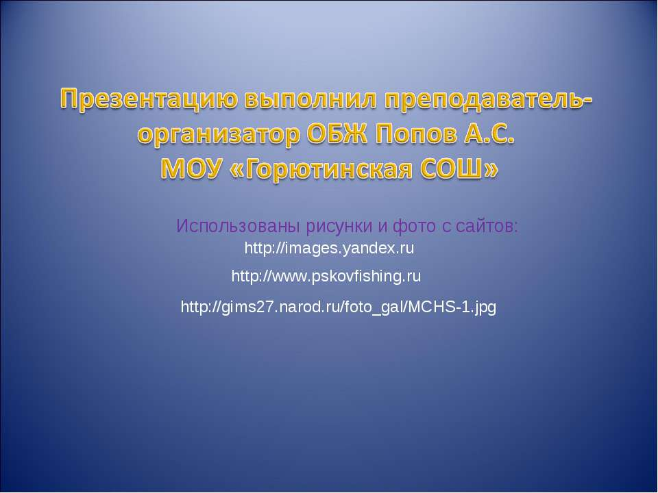 Использованы рисунки и фото с сайтов: http://images.yandex.ru http://www.psko...