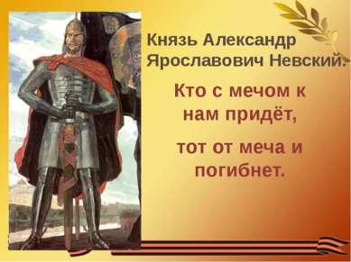 Кто с мечом к нам придёт, тот от меча и погибнет. Князь Александр Ярославович...