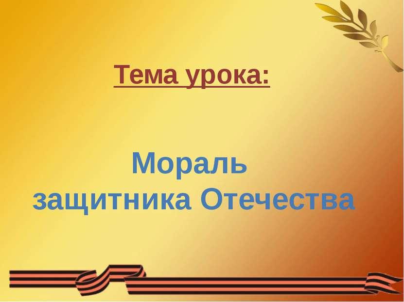 Тема урока: Мораль защитника Отечества