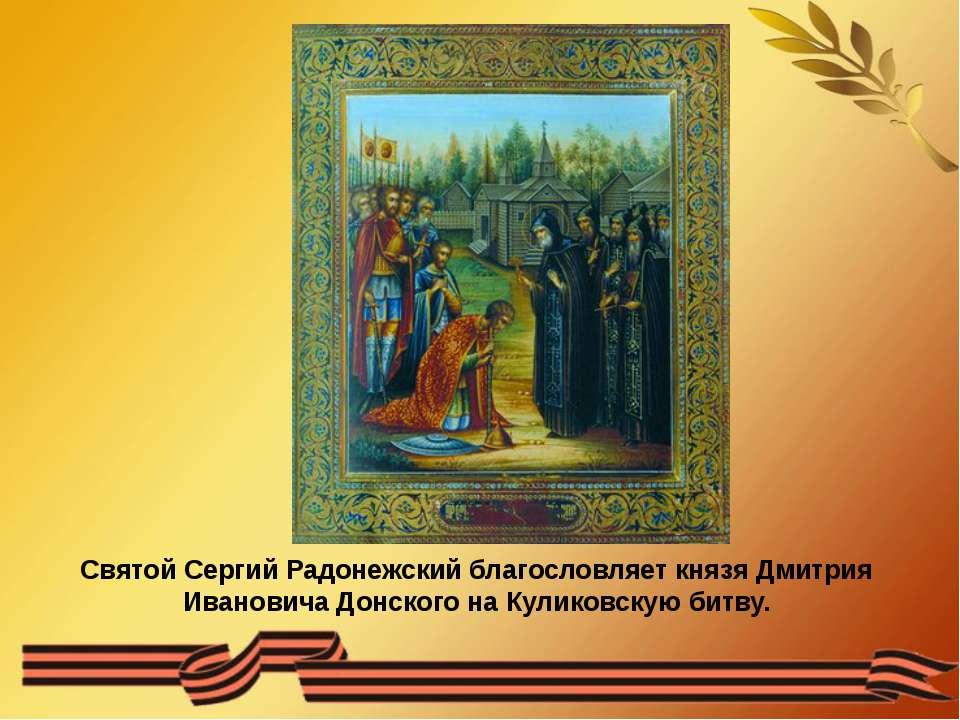 Святой Сергий Радонежский благословляет князя Дмитрия Ивановича Донского на К...