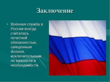 Заключение Военная служба в России всегда считалась почетной обязанностью, св...