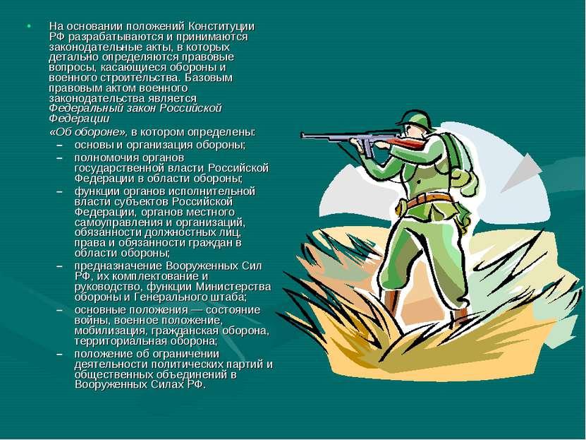 На основании положений Конституции РФ разрабатываются и принимаются законодат...