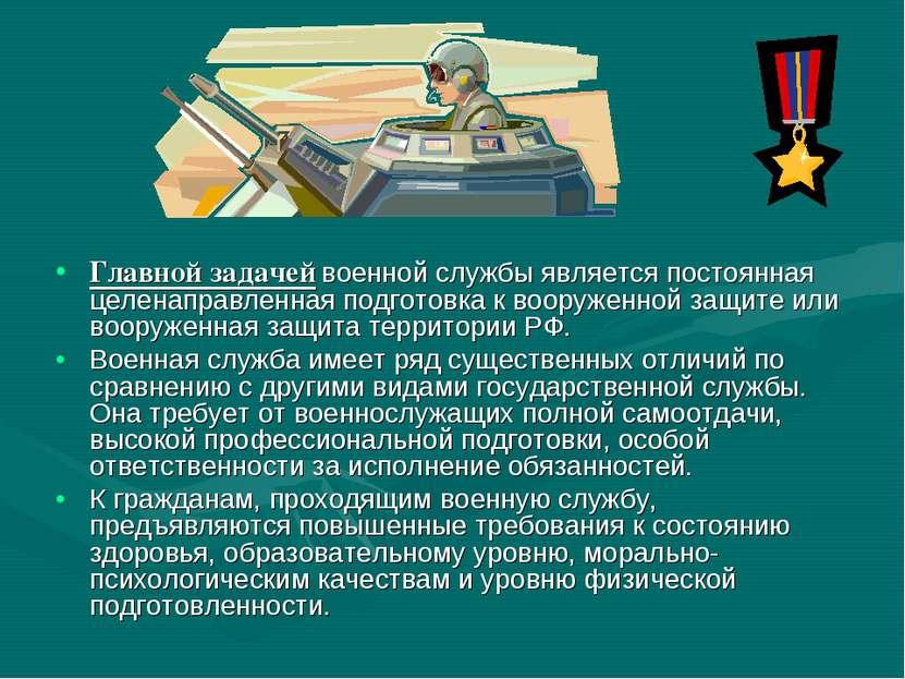 Главной задачей военной службы является постоянная целенаправленная подготовк...